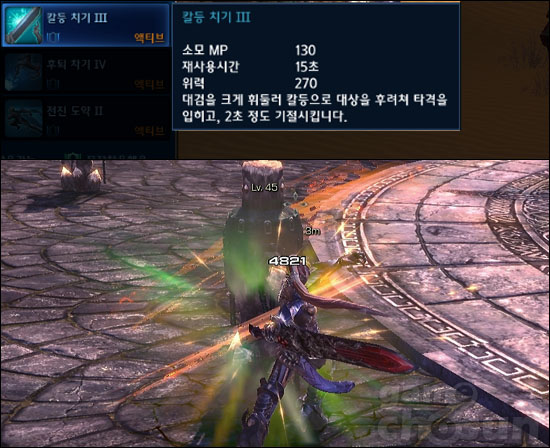 Sword Smash