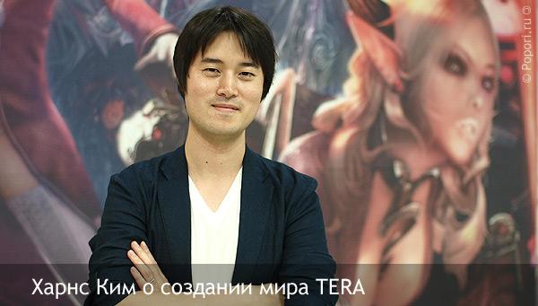 Харнс Ким рассказал о создании мира TERA сайту IncGamers.com