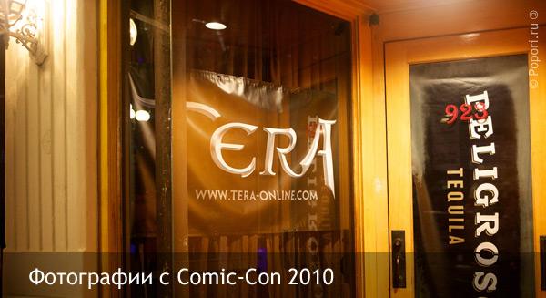 Фотографии с вечеринки TERA на фестиваля Comic-Con 2010