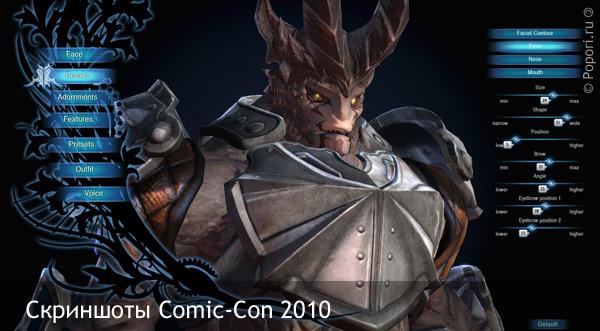 Скриншоты TERA с фестиваля Comic-Con 2010