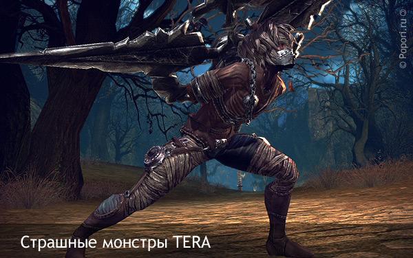 Страшные монстры TERA