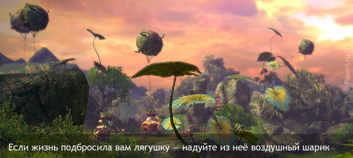 Если жизнь подбросила вам лягушку — надуйте из неё воздушный шарик